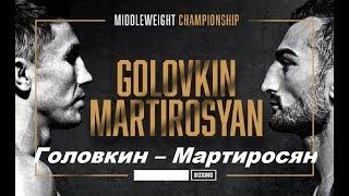 Геннадий Головкин - Ванес Мартиросян Кто победит? Gennady Golovkin vs Vanes Martirosyan  Who Wins?