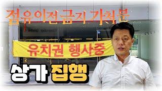 30회 유치권상가 점유이전금지가처분 집행