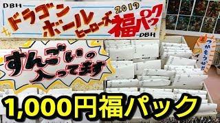 【SDBH】SEC・URが大量投入のすんごいUR以上確定1,000円福パックを開封してみたら!【スーパードラゴンボールヒーローズ】 thumbnail