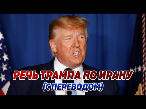 Заявление Трампа по