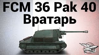 FCM 36 Pak 40 - Вратарь