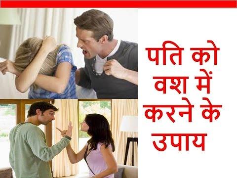 पति को वश में करने के उपाय Pati Ko Vash Mein Karne Ke Upay / Vashikaran Totke | Mp3