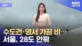 [날씨] 수도권·영서 가끔 비…서울, 28도 안팎 (2…