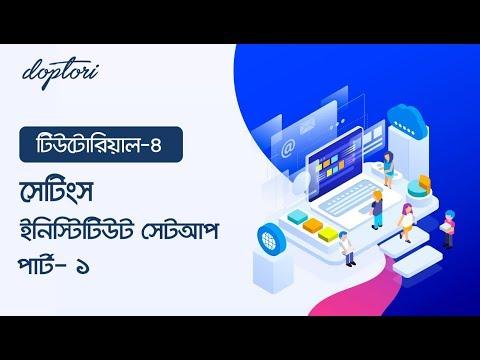 Doptori Software Bangla Tutorial (Part-4) - Doptori Institute Setup Part-1 thumbnail