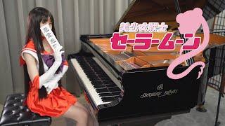 Sailor Moon Main Theme「Moonlight Densetsu」Ru's Piano Cover видео