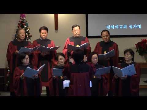 171231 나와 함께 하소서 Choir
