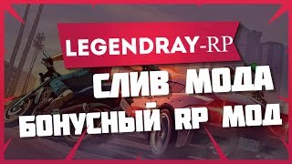 СЛИВ МОДА SA-MP | LEGENDARY ROLEPLAY | ГОТОВЫЙ СЕРВЕР SAMP 2018 [ATTRACT RP]