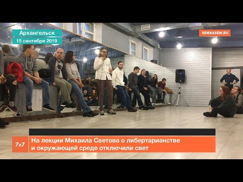 На лекции Михаила Светова в Архангельске отключили свет