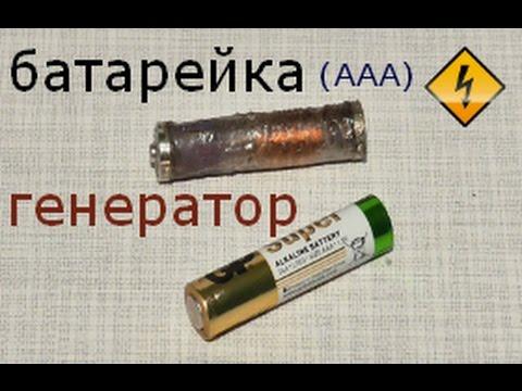 видео: самодельная батарейка генератор!
