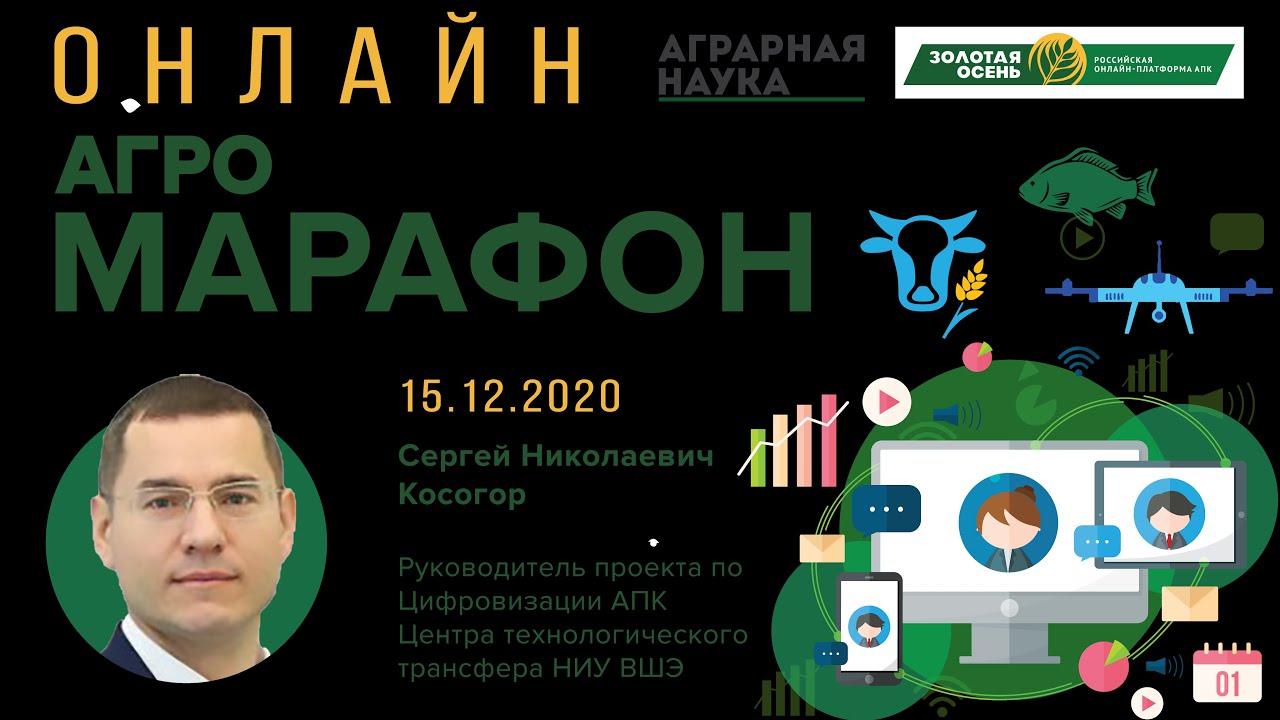 Прогноз цифровой трансформации сельского хозяйства на 2021 год