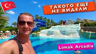 Турция Такого еще не видели Готовим сами Самый красивыи бассеи н Кабана Памуккале Limak Arcadia