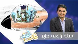 سنة رابعة حزم    عاكس خط  - الحلقة 12   تقديم محمد الربع   يمن شباب