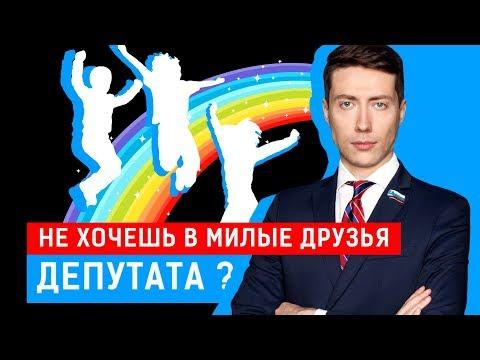 НЕ ХОЧЕШЬ В МИЛЫЕ ДРУЗЬЯ ДЕПУТАТА? | Журналистские расследования Евгения Михайлова