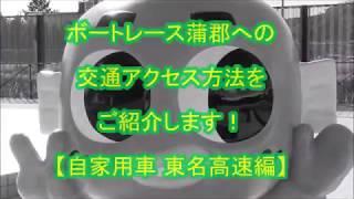 東名高速道路・音羽蒲郡I.C出口からのアクセス方法