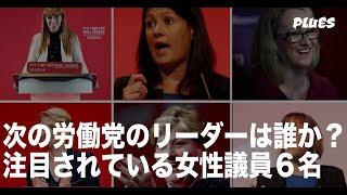 次のイギリス労働党のリーダーは誰か? 注目されている女性議員6名