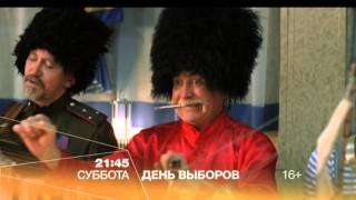 """""""День выборов"""" кино на РЕН ТВ"""