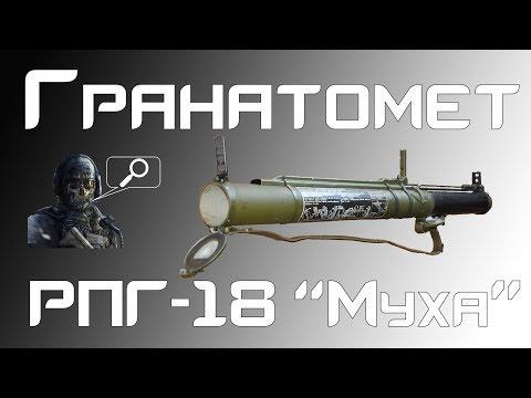 """[Гранатомет] РПГ-18 """"Муха"""""""