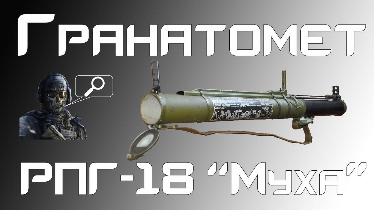 """[Гранатомет] РПГ-18 """"Муха"""" - YouTube"""