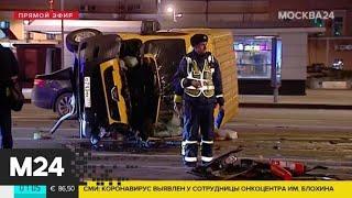 Микроавтобус и четыре машины столкнулись в центре Москвы - Москва 24