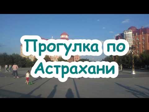 Астрахань //  Прогулка по набережной реки Волга