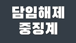 부천자가용기도집회 목사, 정직2년 목사해제 중징계: 목사측은 민사소송 준비