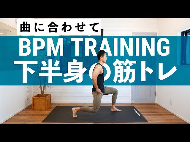 【曲に合わせて】下半身の筋トレ(太もも、お尻)BPMトレーニング