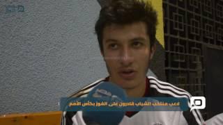 مصر العربية | لاعب منتخب الشباب قادرون على الفوز بكأس الأمم