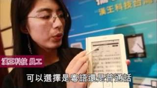 中国Hanvon社 台湾で新製品電子ブックリーダーを発表