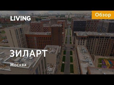ЖК «ЗИЛАРТ»: отзыв Тайного покупателя. Новостройки Москвы
