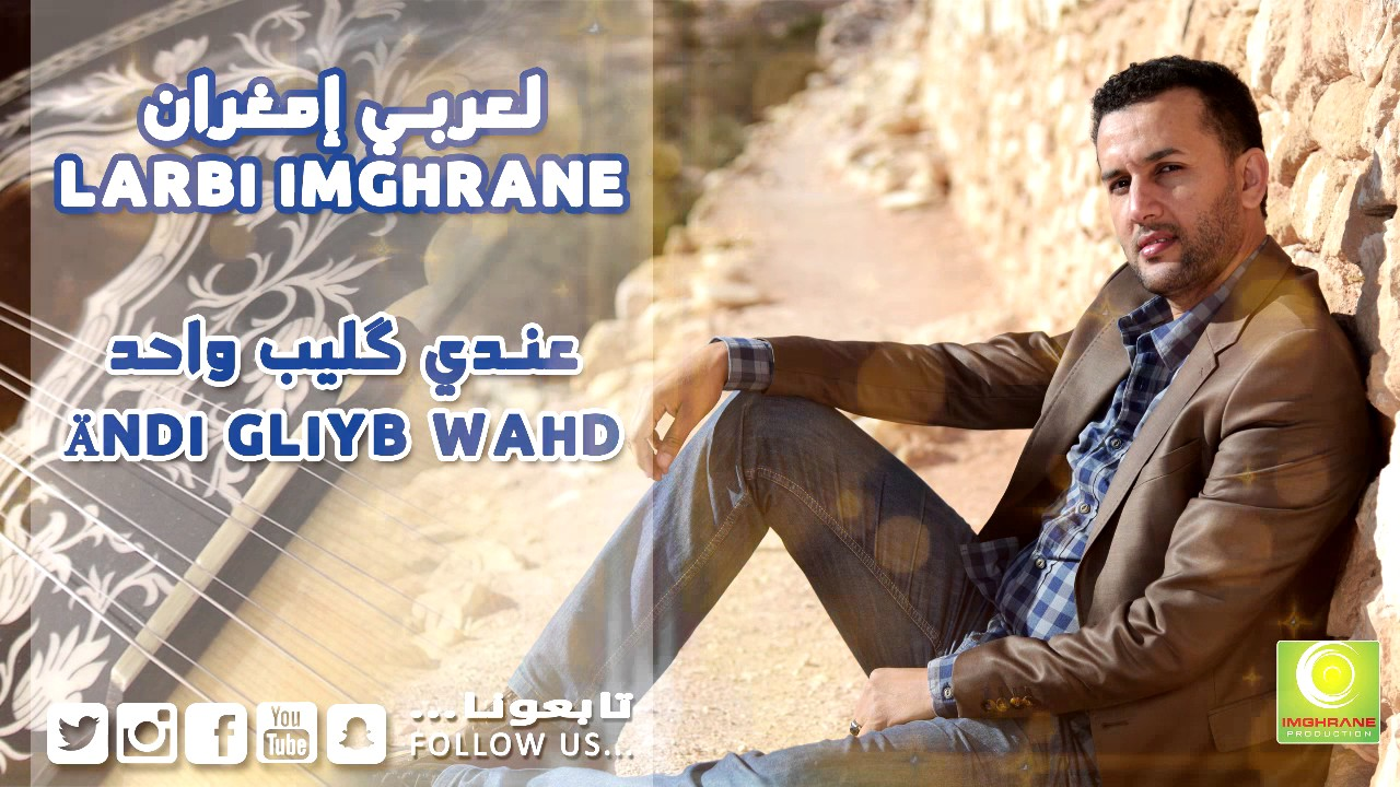 Download Larbi Imghrane - Andi Gliyeb Wahd (Official Audio) | لعربي إمغران - عندي گليب واحد