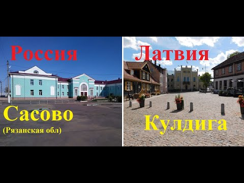 Сравнение. Россия-Латвия. Сасово (Рязанская обл)-Кулдига