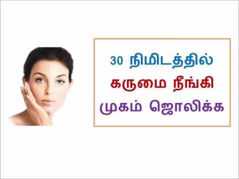 30 நிமிடத்தில் கருமை நீங்கி முகம் ஜொலிக்க beauty tips for face in tamil
