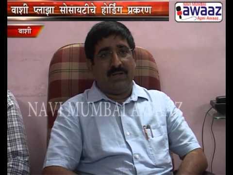 Navi Mumbai Awaaz nmmc questions vashi plaza society's actions