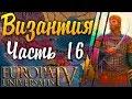 ПРОЩАЙ, ИМПЕРАТРИЦА! Europa Universalis IV: Византия №16