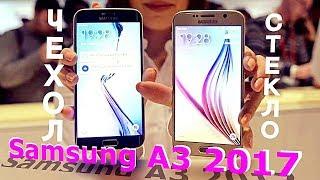Samsung A3 2017 дешевые классные чехлы бампера, защитное стекло и пленка (Самсунг А3) Анбоксинг