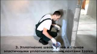 видео Обмазочная гидроизоляция пола