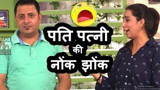 Pati vs Patni Funny Video | Husband - Wife Jokes in Hindi | Comedy Indian Couple Videos