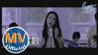 弦子XianZi【心裏有數】官方完整版MV