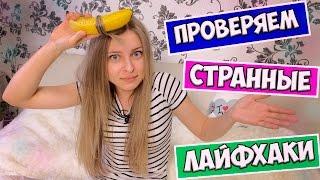 ПРОВЕРЯЕМ СТРАННЫЕ ЛАЙФХАКИ !!!
