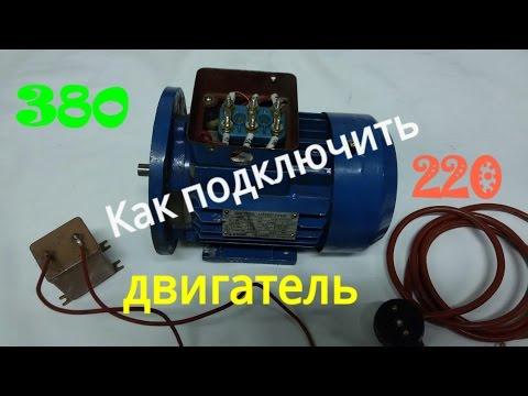Как подключить двигатель 380 на 220 легко быстро просто