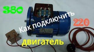 видео подключение двигателя 380 на 220 вольт