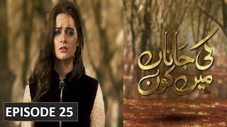 Ki Jaana Mein Kaun Episode #32 HUM TV Drama 24 October 2018