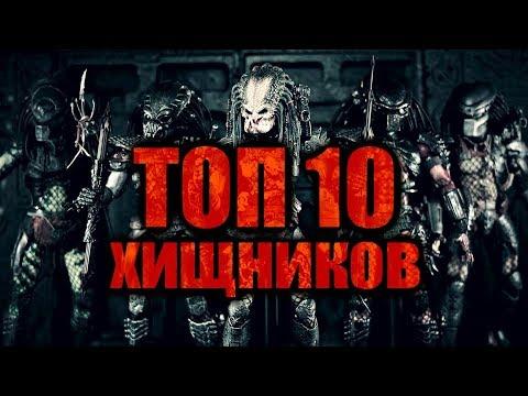 ТОП 10 ХИЩНИКОВ