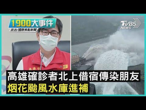 高雄確診者北上借宿傳染朋友 烟花颱風水庫進補 1900大事件 TVBS新聞 20210724