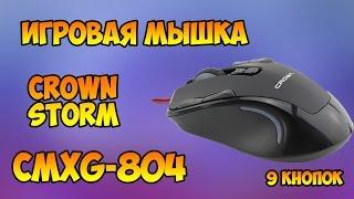 Геймерская мышка CROWN STORM CMXG-804