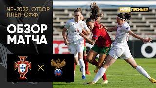 09 04 2021 Португалия Россия Обзор отборочного матча ЧЕ 2022