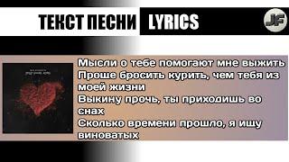 Твоя молодость Проще бросить курить текст песни караоке слова lyrics