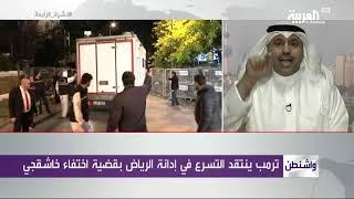 نشرة الرابعة   فهد الشليمي  الدوحة طعنت الخليج بقضية خاشقجي