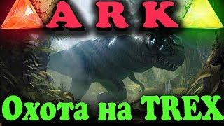 Охота на РЕКСА - ARK Опасное тамление динозавра