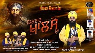 Parnam Shaheeda Nu | Dhadi Jatha | Gyani Lakhwinder Singh Ji Paras | Latest punjab Song 2017